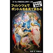 Pontormo in Firenze Digest Edition (Japanese Edition)