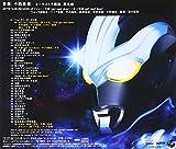 V.A. - Shin Ultraman Retsuden Ultraman Ginga (TV Tokyo) Song & Music [Japan CD] COCX-38179