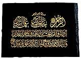 Surah Ar Rahman Beginning Velvet Fabric Poster Embroided Islamic Art Al Quran Koran Arabic Calligraphy - No Frame
