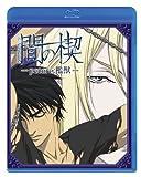 Ai no Kusabi - petere Kanju - [Regular Edition] [Blu-ray]