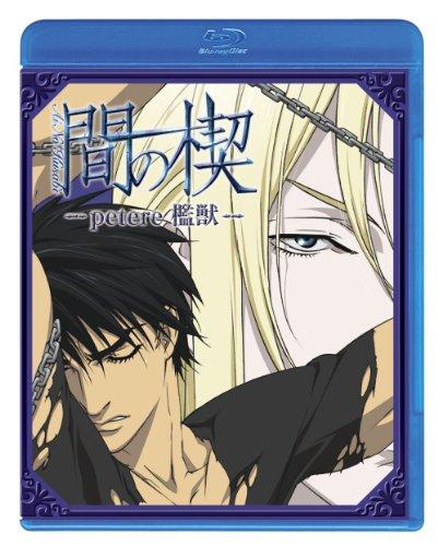 Ai no Kusabi - petere Kanju - [Limited Edition] [Blu-ray]