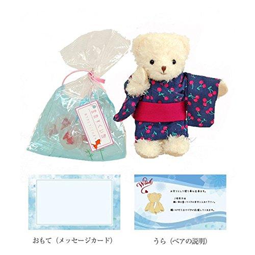 Yukata Oso y caramelo de peces de colores (cereza) entregar? un oso de