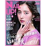 NAIL UP! 2018年9月号 小さい表紙画像