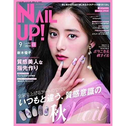 NAIL UP 2018年9月号 表紙画像