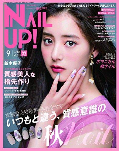 NAIL UP! 2018年9月号 大きい表紙画像