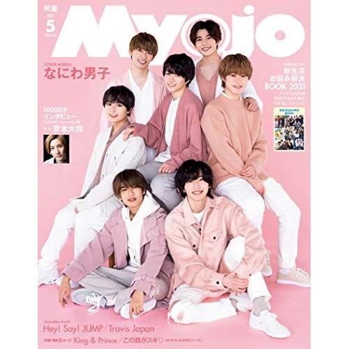 Myojo 2021年 5月号 表紙画像