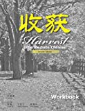 Harvest: Intermediate Chinese - Workbook (Chinese and English Edition)