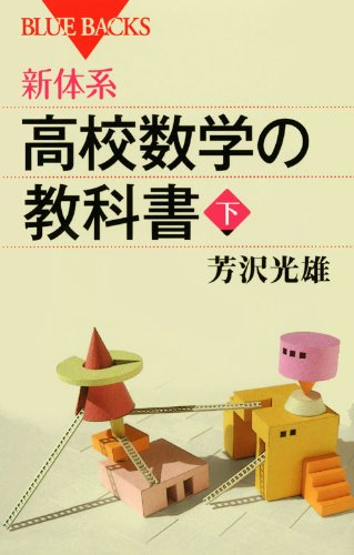 公認会計士高田直芳:等比数列を経て乗数理論と経済効果のパラドクスを解く