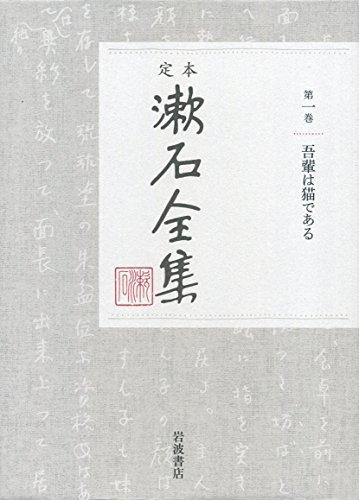 吾輩は猫である 定本 漱石全集(全28巻・別1)1
