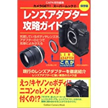 Lens Adapter Strategy Guide - The revives each adapter found in one lens and body you are dead storage is ISBN: 4056021147 (2000) [Japanese Import]
