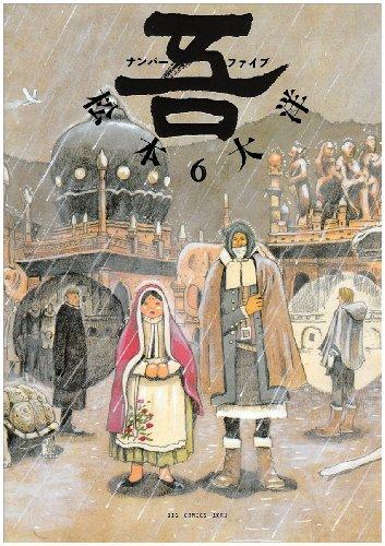 ナンバーファイブ―吾 (6) (Big comics ikki)