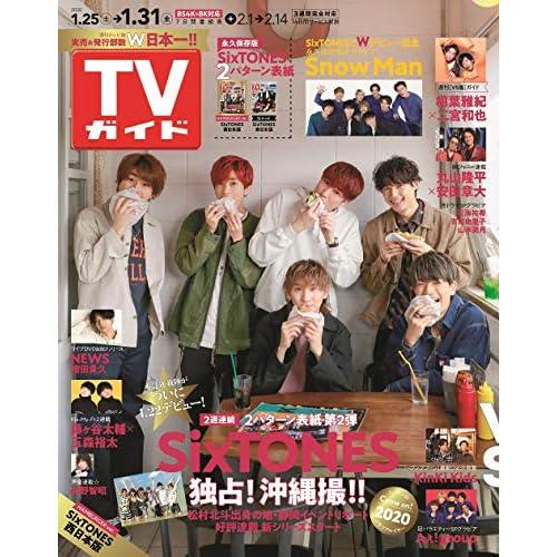 週刊TVガイド 2020年 1/31号 追加画像