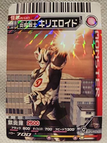 大怪獣バトル 怪獣カード キリエロイド 071