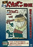 元祖天才バカボン DVD BOX (<DVD>)