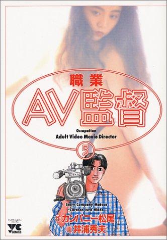 職業・AV監督 5 (ヤングチャンピオンコミックス)