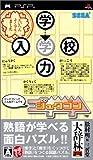 ジュクゴン - PSP