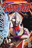 Ultraman Tiga (one reading story World) (1997) ISBN: 4063385094 [Japanese Import]