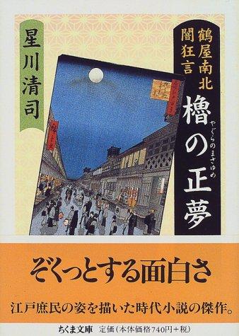 櫓の正夢―鶴屋南北闇狂言 (ちくま文庫)