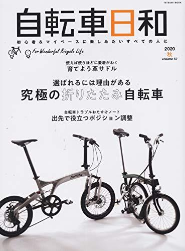 自転車日和 最新号 表紙画像