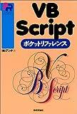VBScriptポケットリファレンス (Pocket reference)