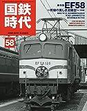 国鉄時代 2019年8月号 Vol.58