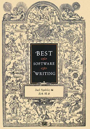 BEST SOFTWARE WRITING