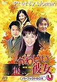 [DVD]かわいい彼女 パーフェクトBOX