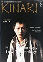 KINARI (キナリ) VOL.4 2011年 01月号 [雑誌]