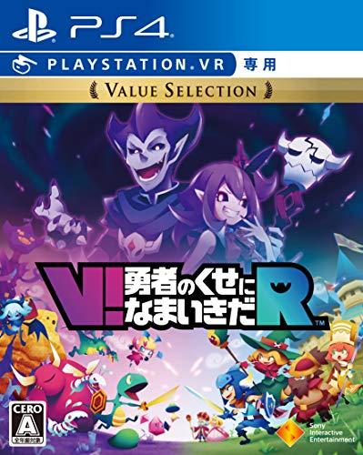 V!勇者のくせになまいきだR [Value Selection]