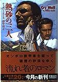 熱砂の三人 (文春文庫)