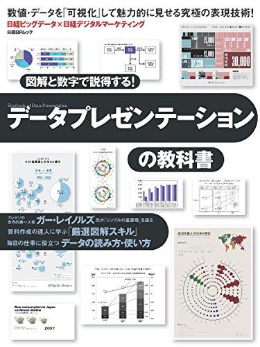データプレゼンテーションの教科書~図解と数字で説得する! ~ (日経BPムック)