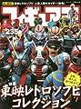 フィギュア王 No.235 (ワールドムック 1155)