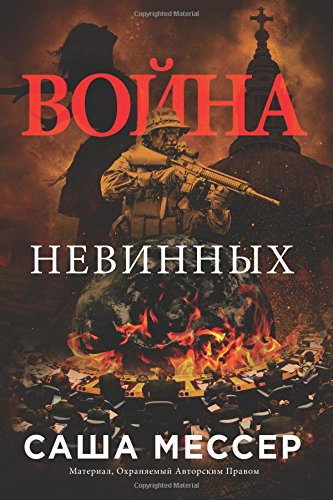 Read Online The War Of Innocents - In Russian (Russian Edition) pdf