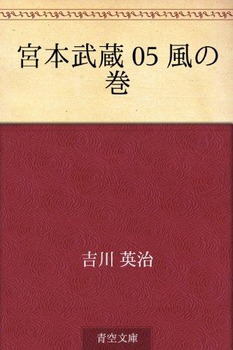 宮本武蔵 05 風の巻