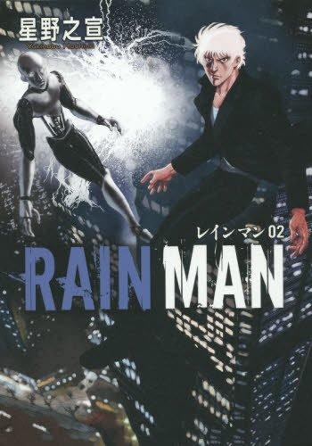 レインマン 2 (ビッグコミックススペシャル)