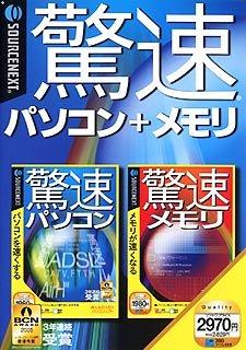 驚速パソコン+メモリ (スリムパッケージ版) B00078VAVI Parent