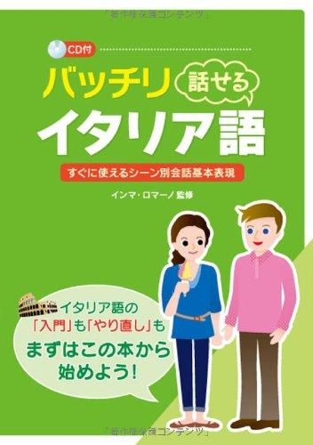 Read Online Batchiri hanaseru itariago : sugu ni tsukaeru shīnbetsu kaiwa kihon hyōgen PDF