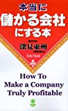 How to Make a Company Truly Profitable, Toshu Fukami, 1583480617