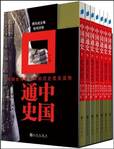 Download The General History of China(color illustrated collection, seven volumes) (Hardcover) (Chinese Edition) ebook