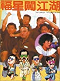 Return of the Lucky Stars [VHS]