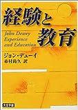 経験と教育 (講談社学術文庫)