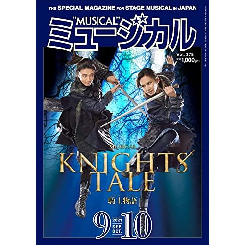 ミュージカル 2021年 9月・10月号 表紙画像