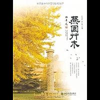 沙发图书馆博物志:燕园草木