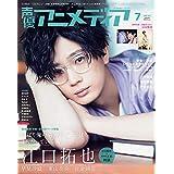 声優アニメディア 2020年7月号