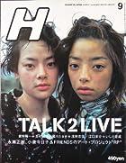 H (エイチ) 1997年 09月号 [雑誌]