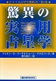 驚異の実用占星学 (アメリカ占星学教科書)