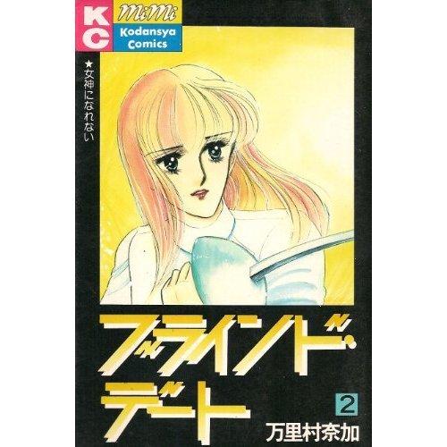 ブラインド・デート 2 (講談社コミックスミミ)