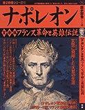 ナポレオン (皇帝編) (歴史群像シリーズ (47))