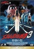 エルム街の悪夢3 惨劇の館 スペシャル・エディション [DVD]