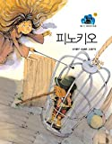 피노키오 - 베스트 세계명작동화 10